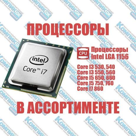 Процессор, Intel Core, I3, 530, 560, I5, 650,760, I7, 860, socket 1156