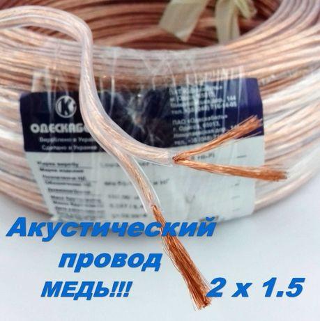 Медный акустический провод 2/ 1.5 Одескабель 2х 1.5 аудио кабель.