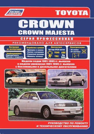 Toyota Crown / Crown Majesta. Руководство по ремонту и эксплуатации.