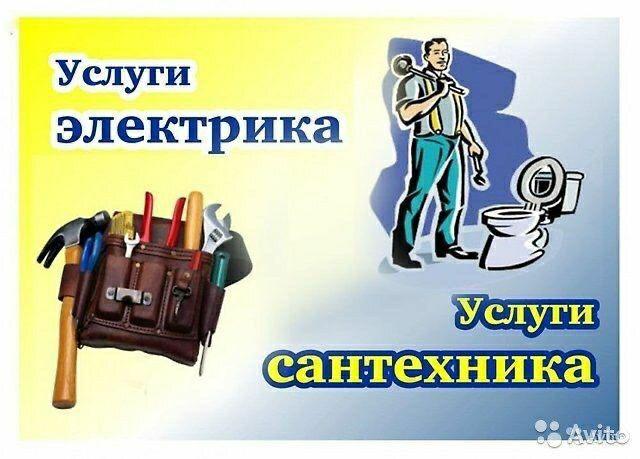 Электрика сантехника