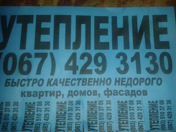 Утепления фасадов квартир домов киев область договор гарантия