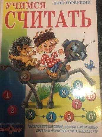Новая детская книга Учимся считать О. Горбушин