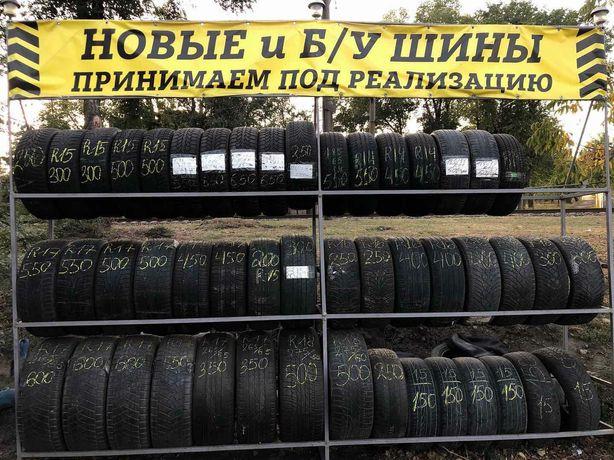 Б/У шины и Новые