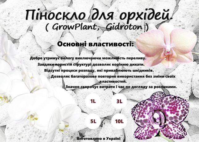 Пеностекло для орхидей. Піноскло для орхідей.