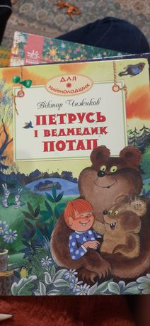 Петрусь і ведмедик Потап