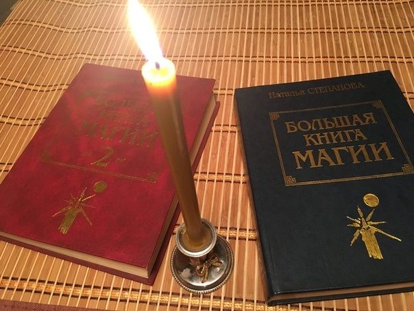 Большая Книга Магии Цена за 2