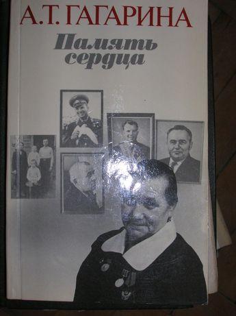 """Гагарина А,. """"Память сердца""""- книга про Юрия Гагарина, мама про сина"""