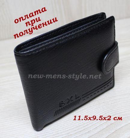 Мужской стильный кожаный кошелек портмоне гаманець SXL новинка подарок