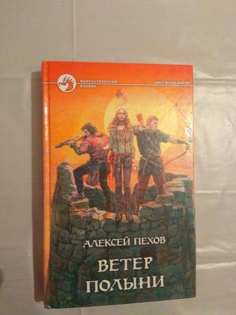 Продам книгу фэнтези Алексей Пехов ветер полыни