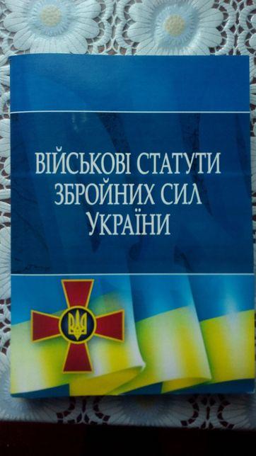 Военный статут Украины.