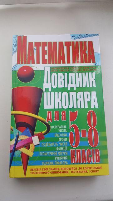 Учебник по математике 5-8 класс учебник в школу