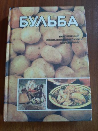 Бульба: возделывание, хранение и использование картофеля в кулинарии