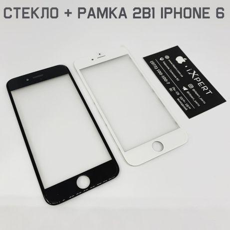 Стекло + рамка + ОСА 2в1/3в1 iPhone 6/6+/6s/6s+/7/7 plus/8/8 plus
