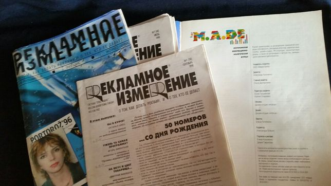 Раритетные журналы по рекламе, 1998г, 2001-2002гг