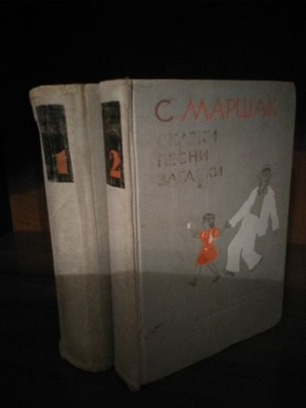 С.Маршак Сказки песни загадки (издание 1966 года) 2-х томник