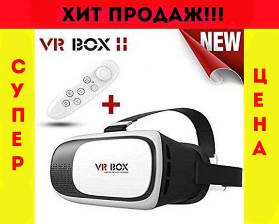 СУПЕР ЦЕНА!!! Виртуальные 3D очки VR BOX с Пультом! АКЦИЯ! 3д Очки