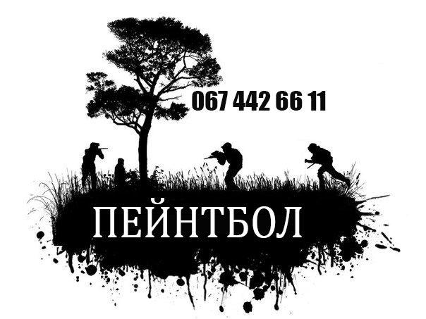 Пейнтбол Бородянка/Кичеево/Клавдиево/Немешаево
