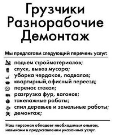 Услуги Грузчиков.Демонтажные работы в Харькове в любом районе