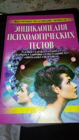 Книга тестов психология