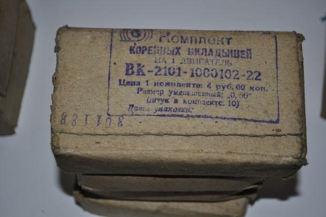 Вкладыши ВАЗ 2101 СссР