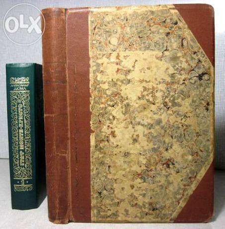 Полное собрание сочинений Лорда Байрона в одном т., с портретом Байрон