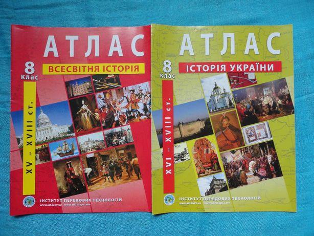 8 клас. Атласи: Історія України, Всесвітня Історія