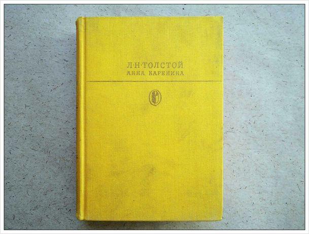 Книга Л.Н.Толстой Анна Каренина