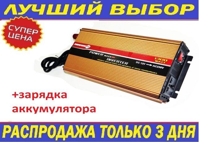 Преобразователь 12-220v 1300ватт c подзарядкой для насосов, для котлов