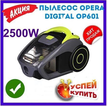 Пылесос циклонный OPERA DIGITAL OP-601 2500 Вт