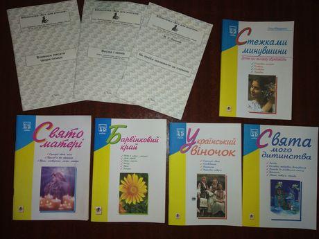 Книги для вчителів. Дешево!!!
