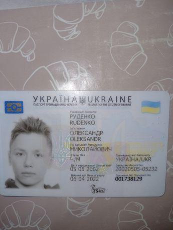 Найден паспорт жуляны