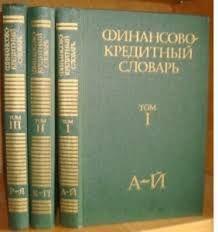 Финансово-кредитный словарь в 3 томах. Ред. Гаретовский. Цена за все!