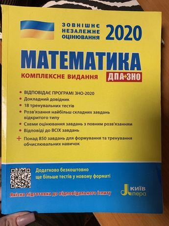 Книги для подготовки к ЗНО по математике и укр.языку/литературе