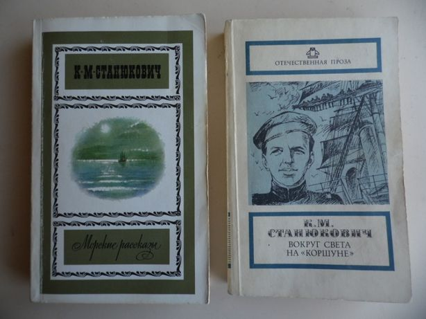 К.М.Станюкевич Повести. Рассказы