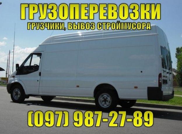 Грузоперевозки по Белой Церкви и Украине, грузчики,вывоз строймусора