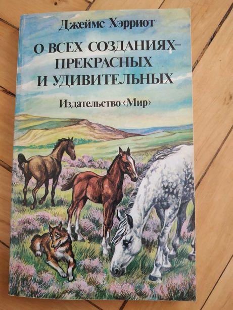 Книга Джеймс Хэрриот
