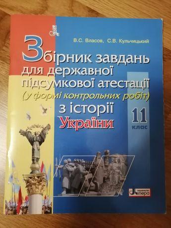 Продаю збірник завдань для ДПА з історії України.