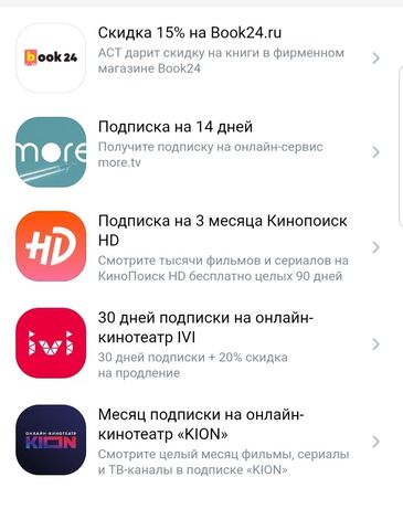 Подписки на ivi , more.tv , КиноПоиск hd , kion , book24.ru скидка.