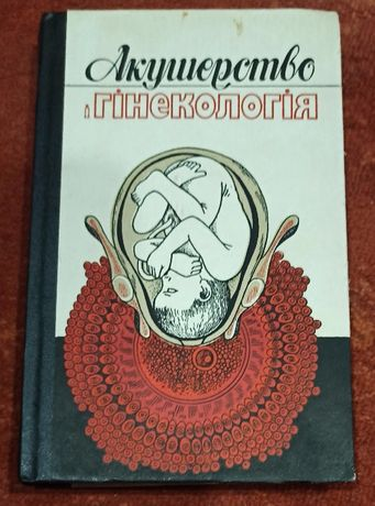 """Книга """"Акушерство і гінекологія"""""""