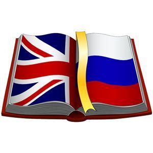 Английский язык - переводы, обучение