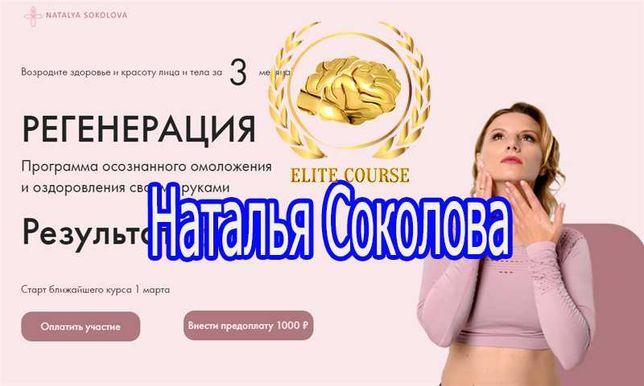 Наталья Соколова - Регенерация. Притормози старение. Массаж