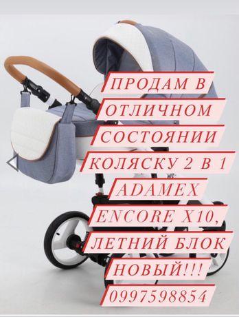 Коляска детская adamex encore x10