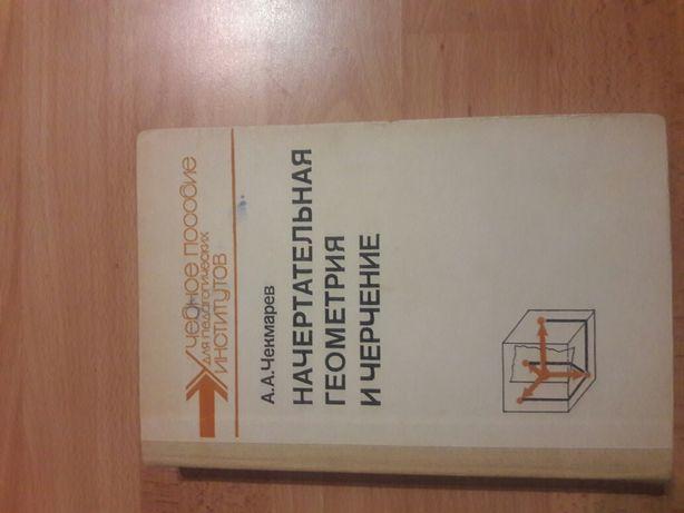 Учебное пособие ''Начертательная геометрия и черчение''