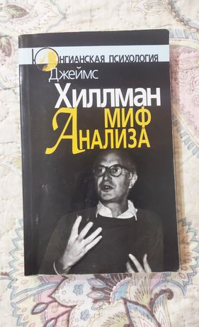 Миф анализа Джеймс Хиллман Юнгианская психология