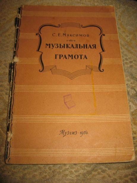"Максимов С.Е. Музыкальная грамота.""Музгиз""1956 г."