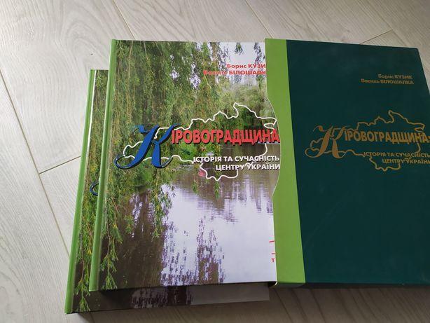 Книга про Кіровоградщину