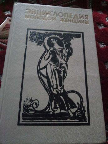 Енциклопедія молодої жінки
