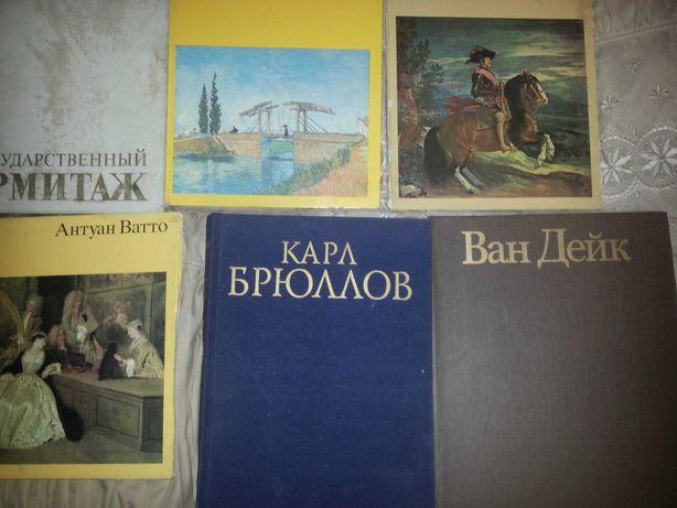 Книги энциклопедии,эрмитаж