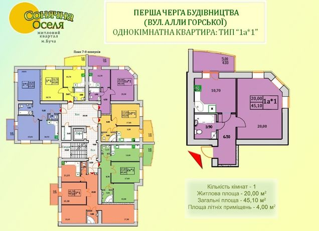 Отличная 1-комнатная квартира в ЖК Сонячна Оселя г.Буча без комиссии