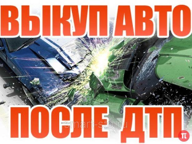 Автовыкуп ,скупка ,выкуп авто после дтп. всех марок по всей Украине.